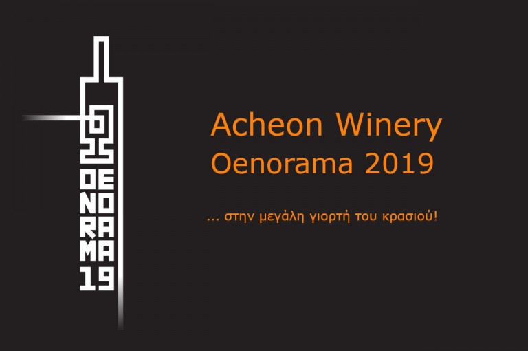 acheon-winery-oenorama-2019