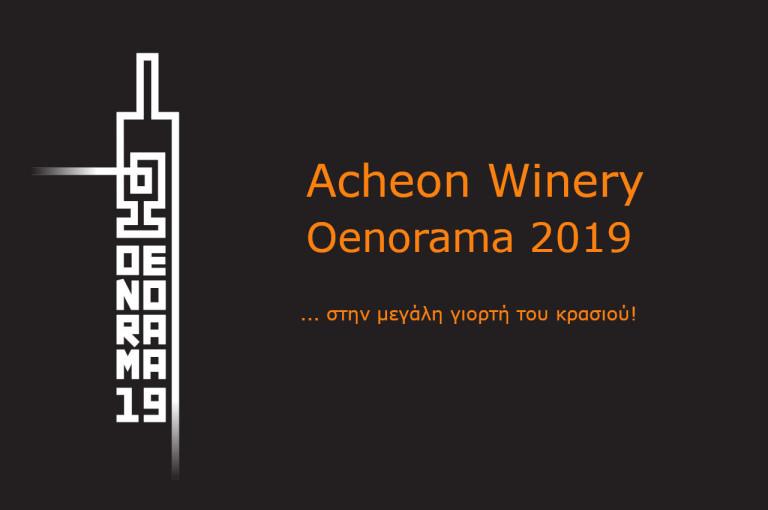 acheon-winery-oenorama-2019